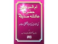 Umme Hazrat Aisha  Saddiqa (Raa) - in Urdu